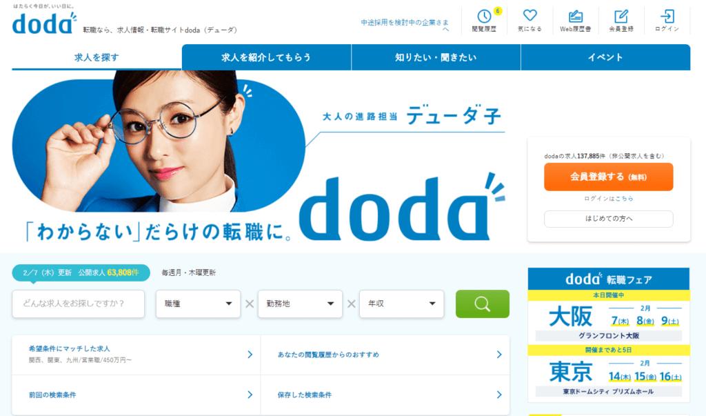 dodaトップページ画像