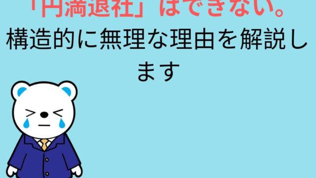 「円満退社」は出来ない。構造的に無理な理由を解説します