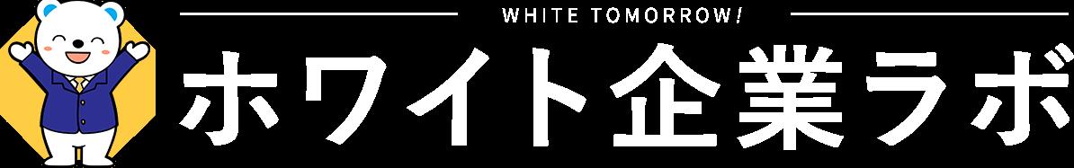 ホワイト企業ラボ